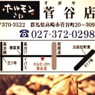 ホルモンさわ菅谷店