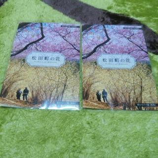 神奈川県松田町のポストカード2枚組