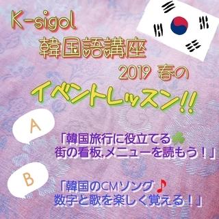 【K-sigol韓国語講座】春のイベントレッスン♪