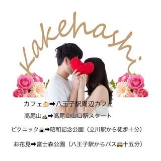 💖じっくり恋活💖【春の恋活!!じっくり話せる恋活スタート⭐︎】ワ...