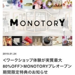 横浜にアソビルがオープン!MONOTORYのフロアでは、ものづく...