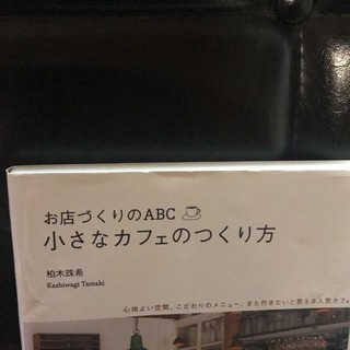 カフェのつくり方 - 本/CD/DVD