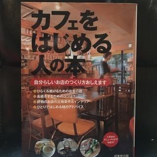 カフェをはじめる本
