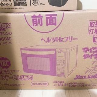 電子レンジ、トースター(未使用未開封)