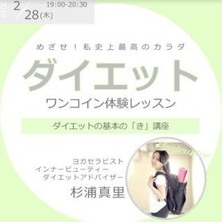 明日開催!♡残席2!!