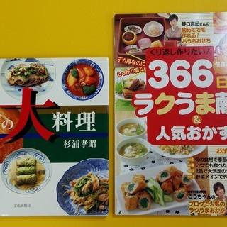 S190227 おすぎの大料理 サイン本 ラクうま献立&人気おか...