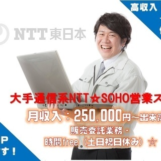 大手通信系(NTT中小法人営業部門)販売パートナー!!