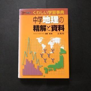 中学地理の精解と資料 くわしい学習事典