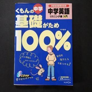 CD付き 英語リスニング くもんの基礎がため 100 %