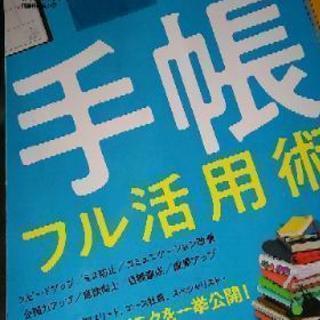 手帳フル活用術 2冊セット