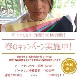 【一生得する】美容師が診断するパーソナルカラー➕骨格診断 10000円