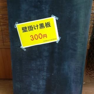 壁掛け黒板(中古)の画像