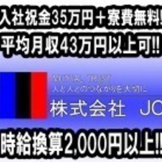 入社お祝い金5万円支給!さらに皆勤手当もあり!!