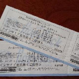 水戸ホーリーホック ホームゲームチケット二枚