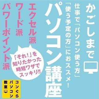 安心!エクセル+ワード短期講座120×14回【鹿児島市パソコン教室...