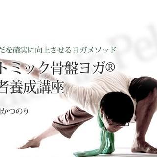 アナトミック骨盤ヨガ®指導者養成講座 @大阪