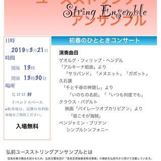 弘前ユースストリングアンサンブル 初春のひとときコンサート