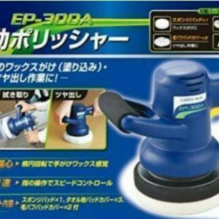 EARTH  MAN  電動 WAX ポリッシャー  EP-300A