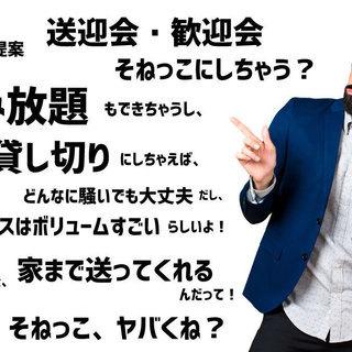 【宴会プラン1200円から/送迎あり/飲み放題あり】送迎会歓迎会に!