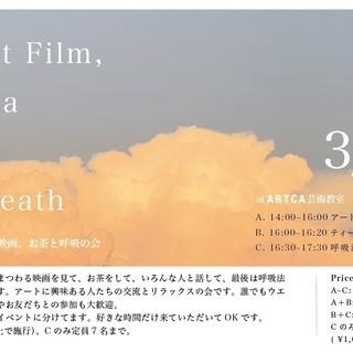 アート映画、お茶と呼吸の会