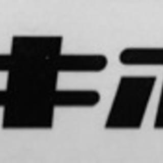 未経験歓迎!日給¥11,000〜求む内装工  ボード工