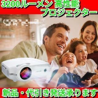 プロジェクター 小型 3200ルーメン 1080PフルHD対応
