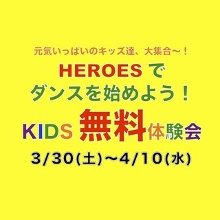 DANCE STUDIO HEROES★キッズ無料体験★