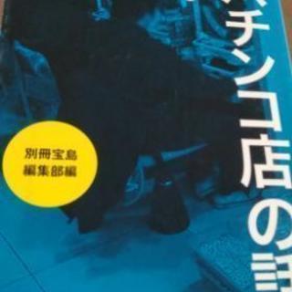 本「コワ~いパチンコ店の話」 別冊宝島編集部