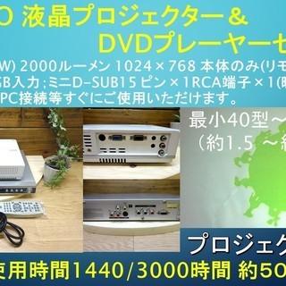 15000円★SANYO 液晶プロジェクター&DVDプレーヤーセ...