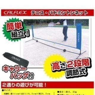 テニス バドミントン カルフレックスの簡易ネット