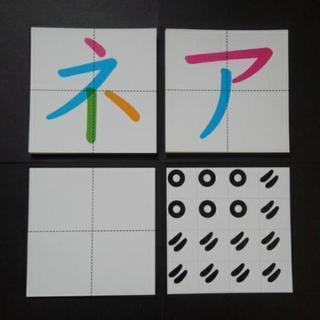 特大大判 カタカナカード
