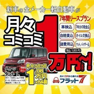 月々1万円で新車の軽が乗れる!