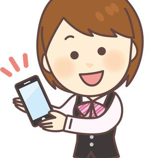 《携帯接客スタッフ》★月22万円~月31万円可能★経験者募集