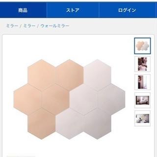 イケア 六角形ミラー 1箱10枚入り おしゃれなインテリア☆