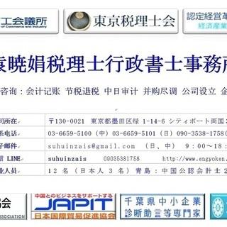 中国人税理士の業務補助 中国語使用 簿記二級