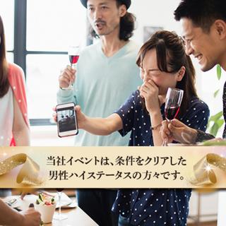 3月3日(日) …女性をエスコート魅力的な職業×知的ユーモア★優...
