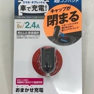 車用USBシガーチャージャー
