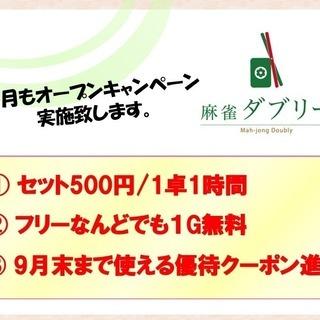 3月もオープンキャンペーン!セット麻雀 1卓1時間500円 4人な...
