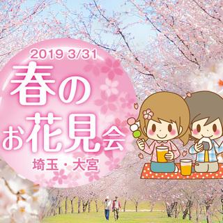 3/31 埼玉・大宮「春のお花見会」(シングルマザー・シングルファ...