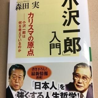 【書籍】「小沢一郎」入門