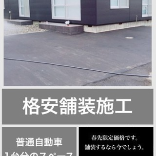 【格安舗装施工】地域No.1◇車一台分のスペース5万円◇一…