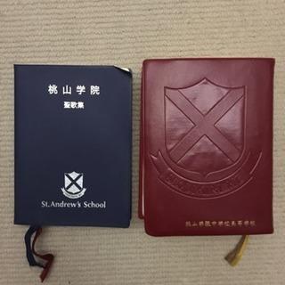 桃山学院高校 聖書 聖歌集