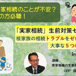「実家相続」生前対策セミナー in健康カフェ ~核家族の相続トラ...