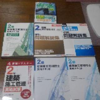 2級建築施工管理技士 学科実地テキスト
