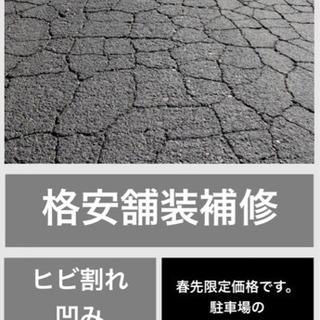 【格安舗装補修】アスファルト◇ヒビ割れ◇凹み◇1万円〜◇