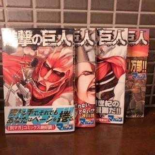 進撃の巨人 1〜4巻