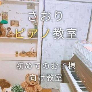 初心者向け☆ピアノ入門教室