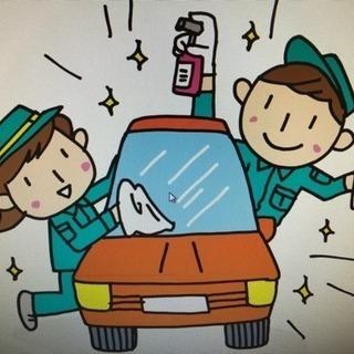☆クルマの洗車や清掃のスタッフさん募集してます~!!☆