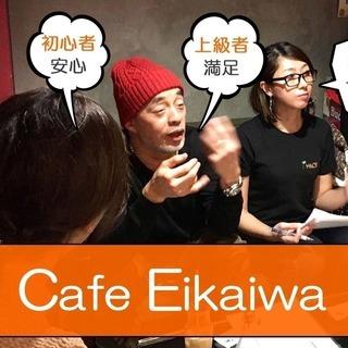 【水曜夜・中野】 カフェ英会話 ~ワンコインで英語を楽しく話そう!...