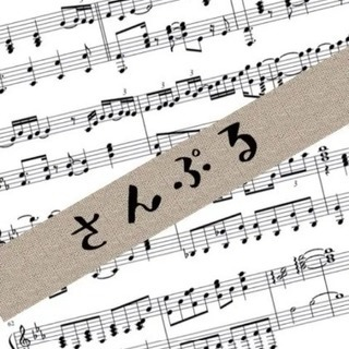 ピアノの楽譜作ります。耳コピ 譜面作成